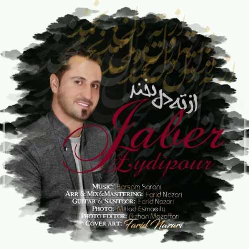 دانلود آهنگ جدید جابر عیدی پور از ته دل بخند