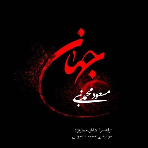 دانلود آهنگ جدید مسعود محمد نبی جهان