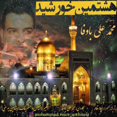 دانلود آهنگ جدید محمد علی باوفا هشتمین خورشید