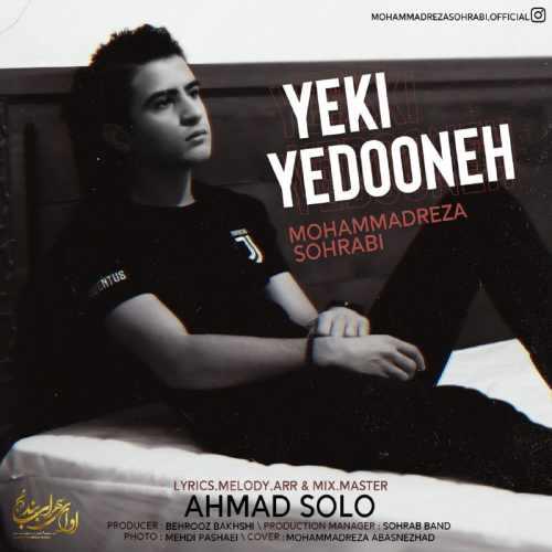 دانلود آهنگ جدید محمدرضا سهرابی یکی یدونه