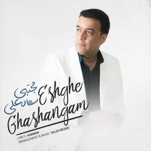 دانلود آهنگ جدید مجتبی شاه علی عشق قشنگم