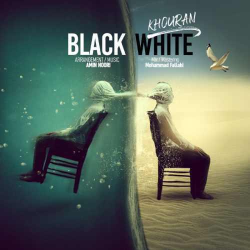 دانلود آهنگ جدید خوران سیاه و سفید