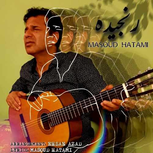 دانلود آهنگ جدید مسعود حاتمی رنجیده