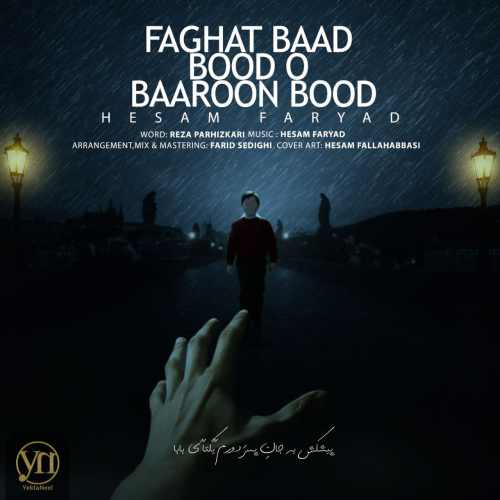 دانلود آهنگ جدید حسام فریاد فقط باد بود و بارون بود