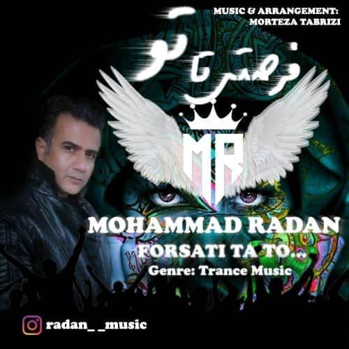 دانلود آهنگ جدید محمد رادان فرصتی تا تو