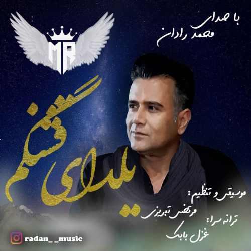 دانلود آهنگ جدید محمد رادان یلدای قشنگم