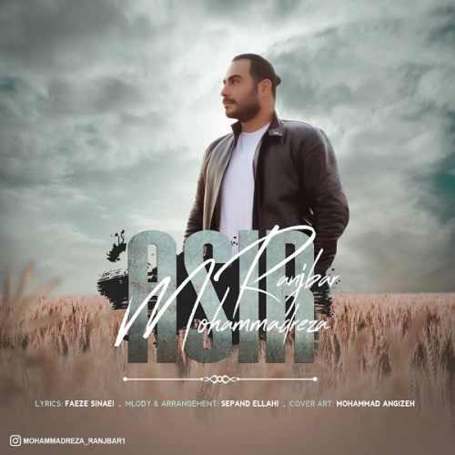 دانلود آهنگ جدید محمدرضا رنجبر اسیر