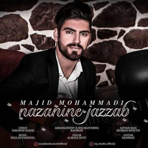 دانلود آهنگ جدید مجید محمدی نازنین جذاب