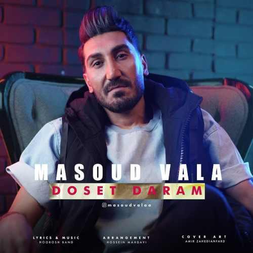 دانلود آهنگ جدید مسعود والا دوست دارم