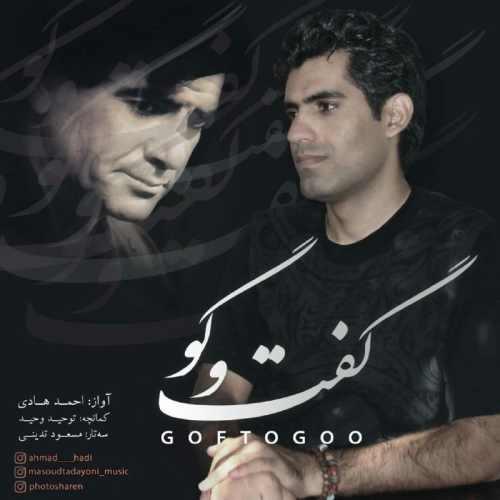 دانلود آهنگ جدید احمد هادی گفت و گو