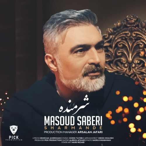 دانلود آهنگ جدید مسعود صابری شرمنده