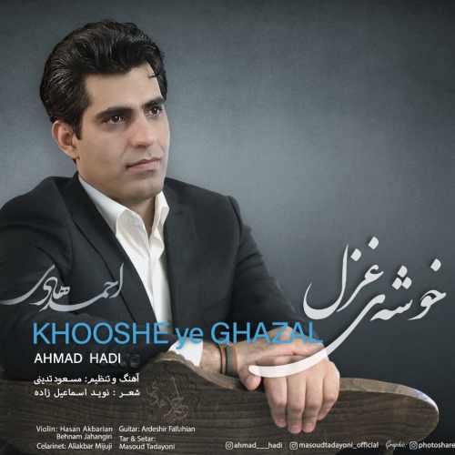دانلود آهنگ جدید احمد هادی خوشه غزل