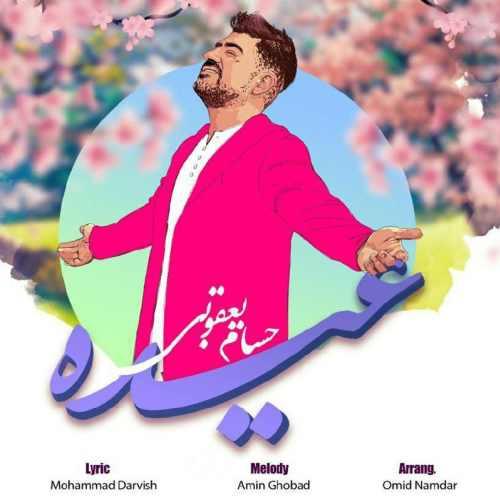 دانلود آهنگ جدید حسام یعقوبی عیده
