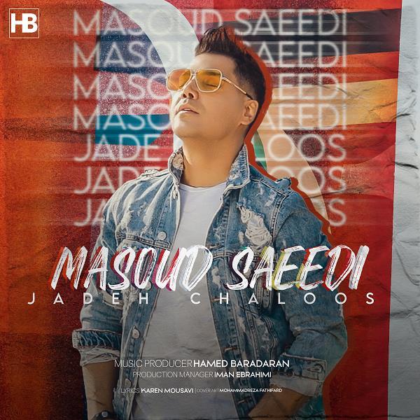 دانلود آهنگ جدید مسعود سعیدی جاده چالوس
