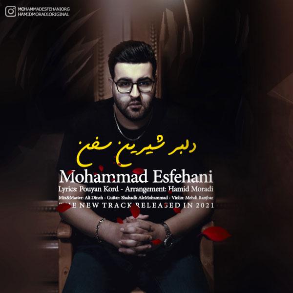 دانلود آهنگ جدید محمد اصفهانی دلبر شیرین سخن