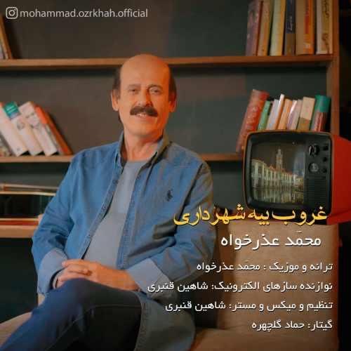 دانلود آهنگ جدید محمد عذر خواه غروب بیه شهرداری