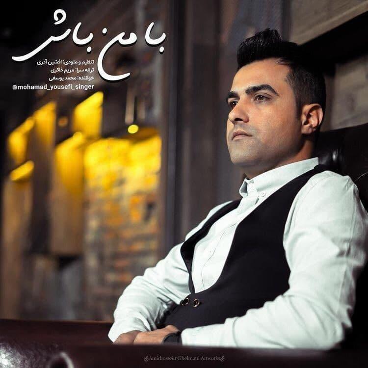 دانلود آهنگ جدید محمد یوسفی با من باش