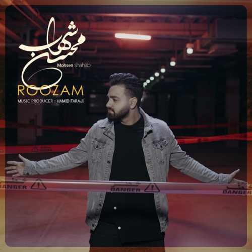 دانلود آهنگ جدید محسن شهاب روزام