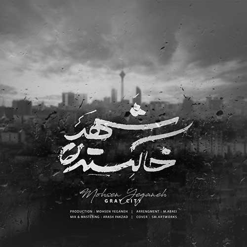 دانلود آهنگ جدید محسن یگانه شهر خاکستری