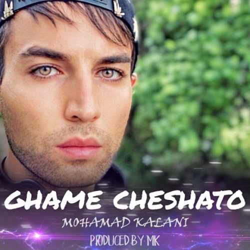 دانلود آهنگ جدید محمد کلانی غمه چشاتو