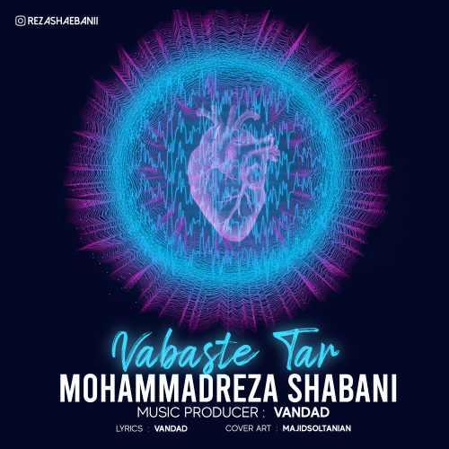 دانلود آهنگ جدید محمدرضا شعبانی وابسته تر