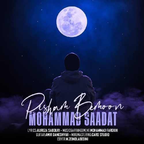 دانلود آهنگ جدید محمد سعادت پیشم بمون