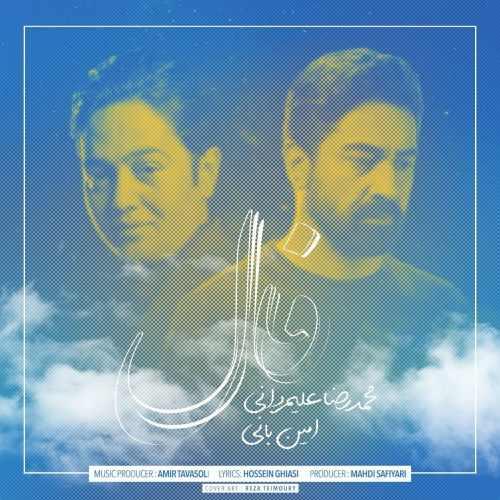 دانلود آهنگ جدید محمدرضا علیمردانی و امین بانی فال