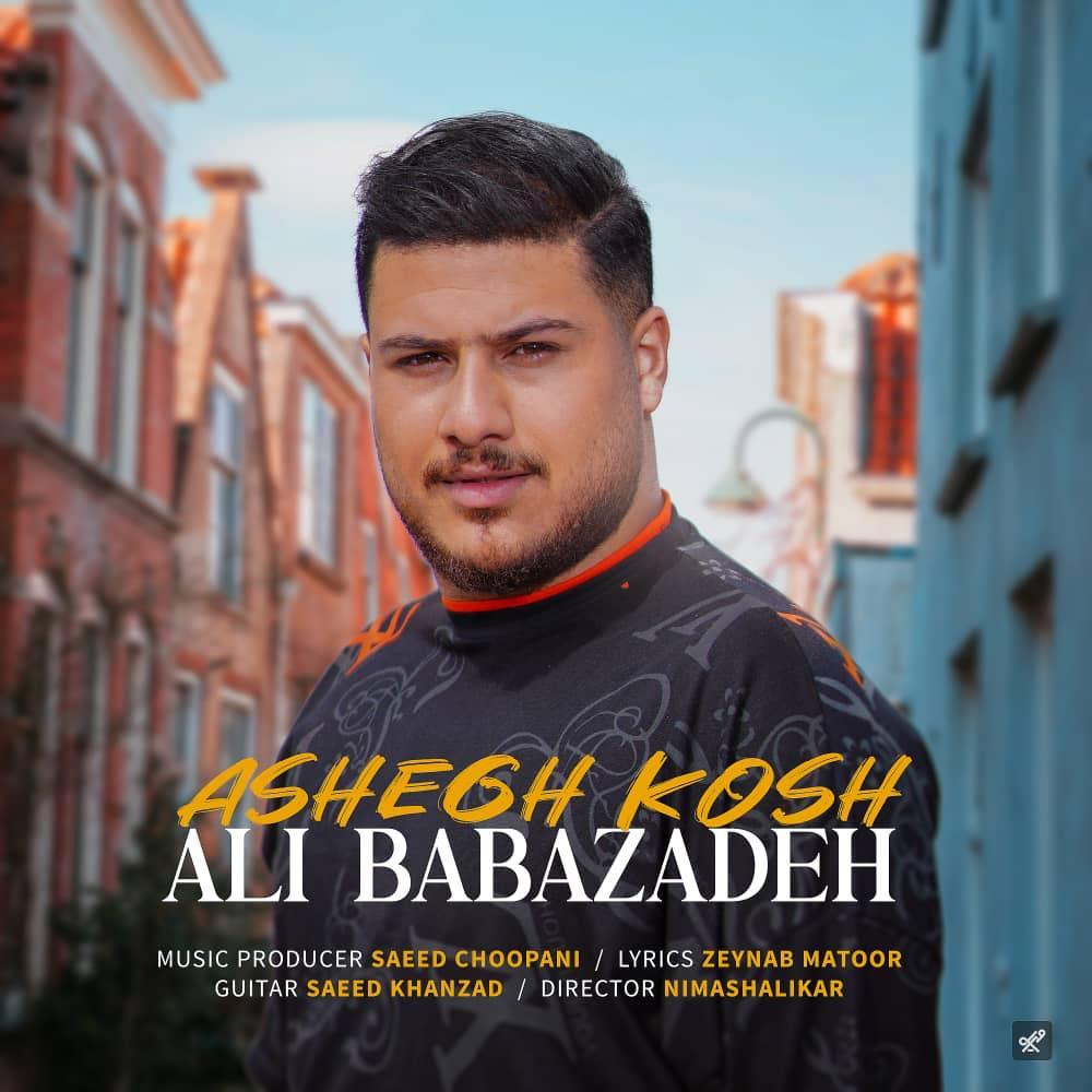 دانلود آهنگ جدید علی بابازاده عاشق کش