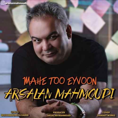 دانلود آهنگ جدید ارسلان محمودی ماه تو ایوون