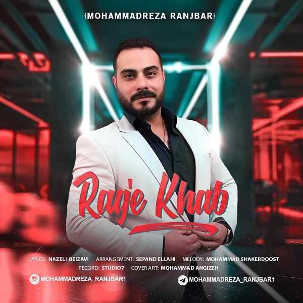 دانلود آهنگ جدید محمدرضا رنجبر رگ خواب