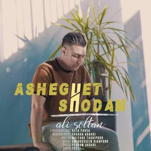 دانلود آهنگ جدید علی سلطان عاشقت شدم