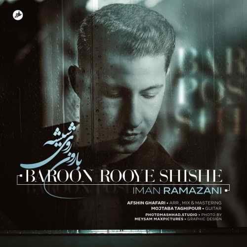 دانلود آهنگ جدید ایمان رمضانی بارون روی شیشه