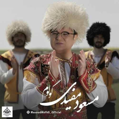 دانلود آهنگ جدید مسعود مفیدی گولوم