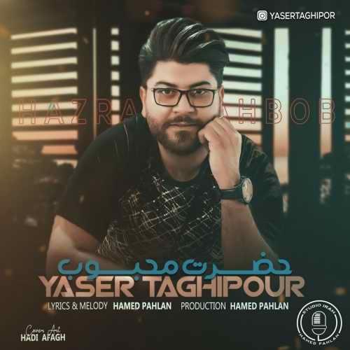 دانلود آهنگ جدید یاسر تقی پور حضرت محبوب