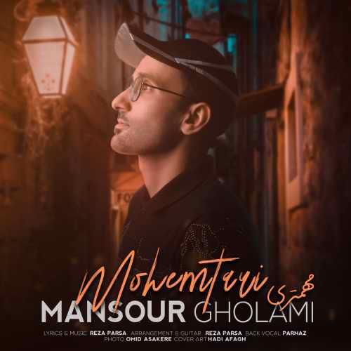 دانلود آهنگ جدید منصور غلامی مهمتری