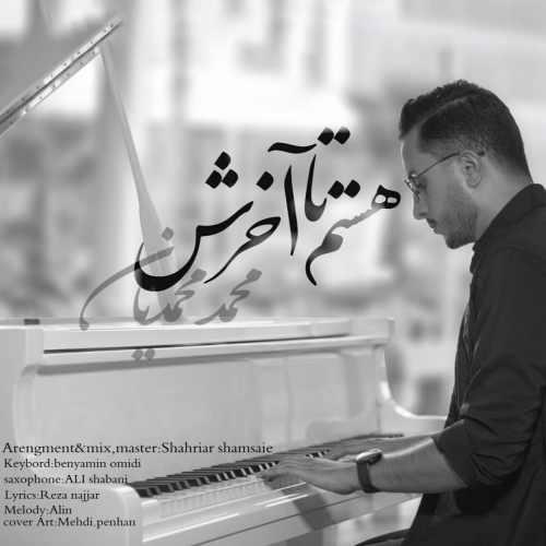 دانلود آهنگ جدید محمد محمدیان هستم تا آخرش