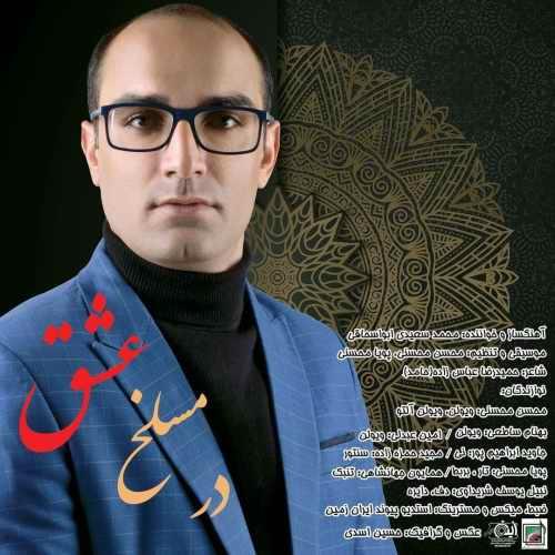 دانلود آهنگ جدید محمدسعیدی ابواسحاقی در مسلخ عشق