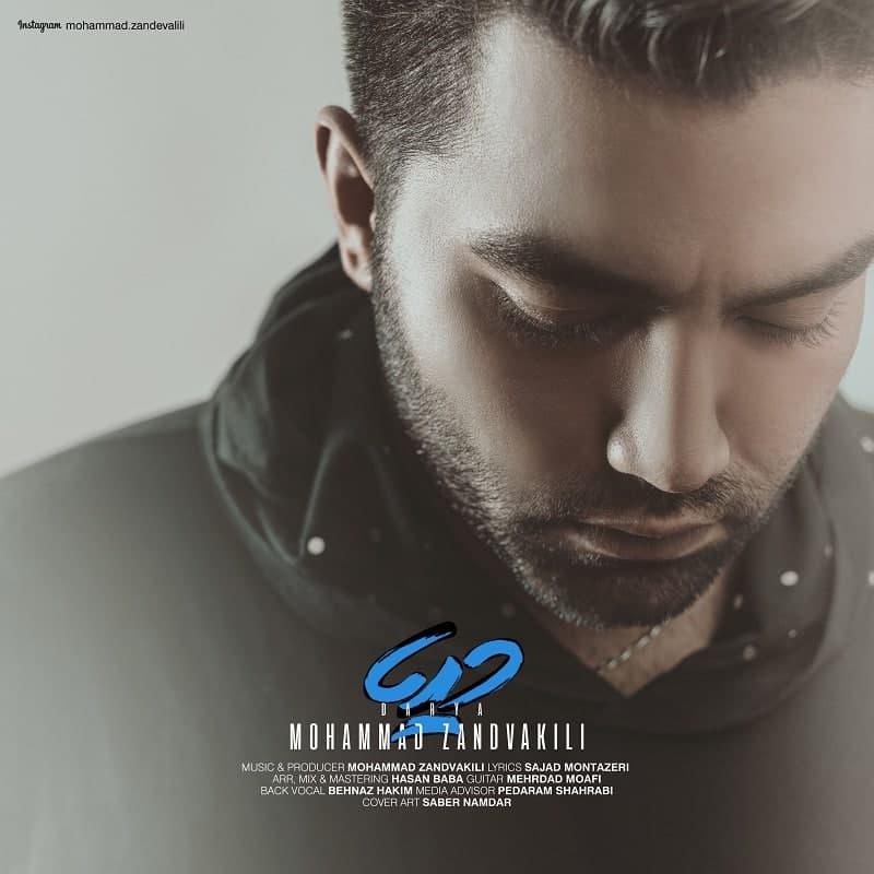 دانلود آهنگ جدید محمد زندوکیلی دریا
