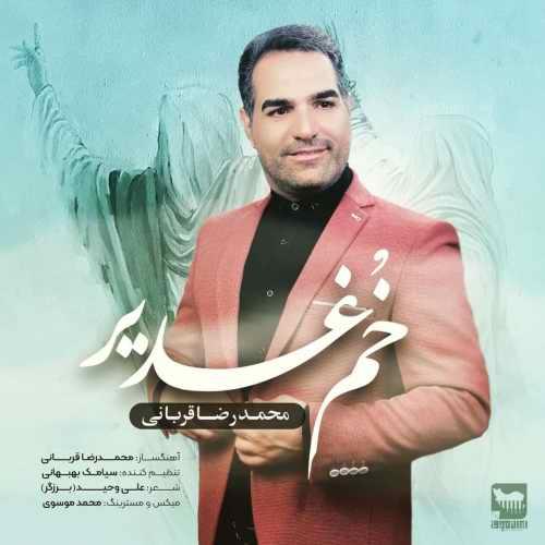 دانلود آهنگ جدید محمدرضا قربانی خٌم غدیر