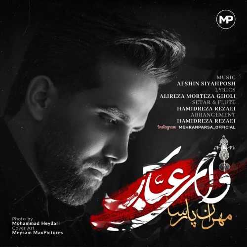 دانلود آهنگ جدید مهران پارسا وای عباس