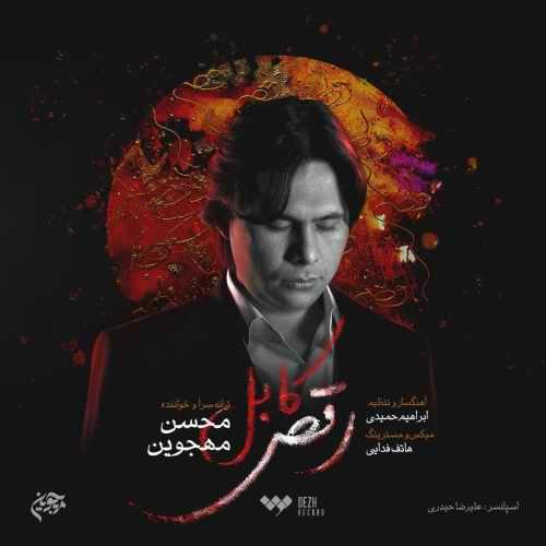 دانلود آهنگ جدید محسن مهجوین رقص کابل