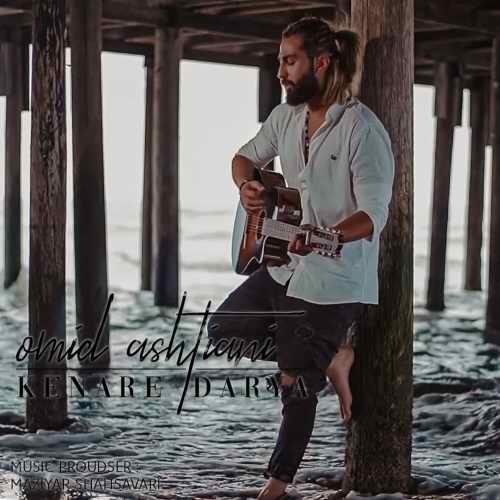 دانلود آهنگ جدید امید آشتیانی کنار دریا
