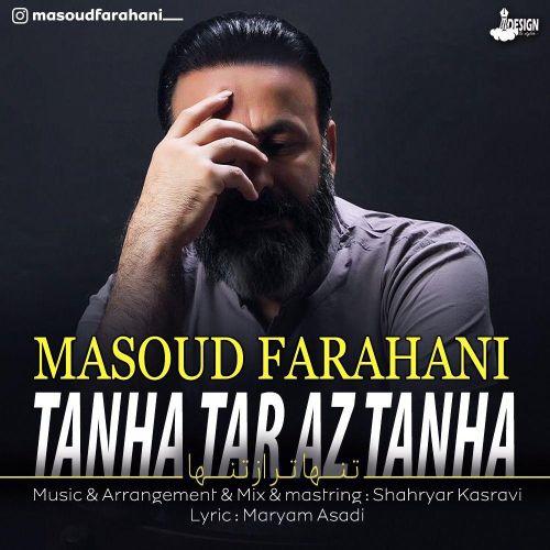 دانلود آهنگ جدید مسعود فراهانی تنها تر از تنها