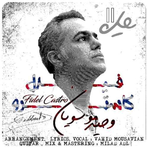 دانلود آهنگ جدید وحید موسویان فیدل کاسترو